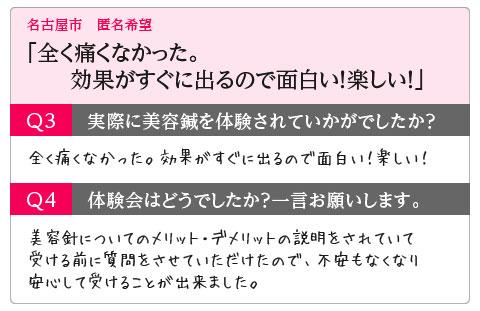 「全く痛くなかった。効果がすぐに出るので面白い!楽しい!」名古屋市 匿名希望