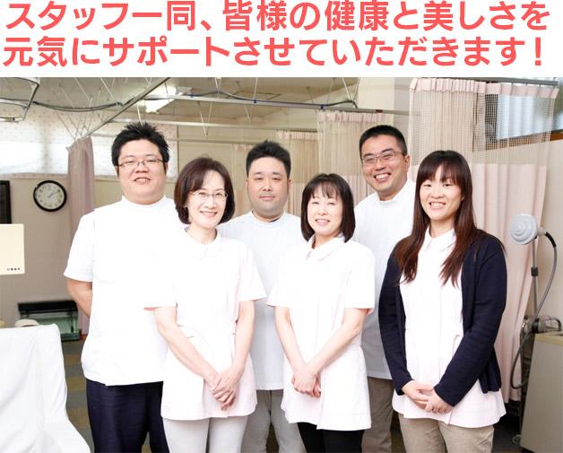 美容鍼の中央鍼灸接骨院 スタッフ