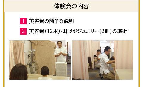 【体験会の内容】1.美容鍼の簡単な説明 2.美容鍼(12本)・耳ツボジュエリー(2個)の施術